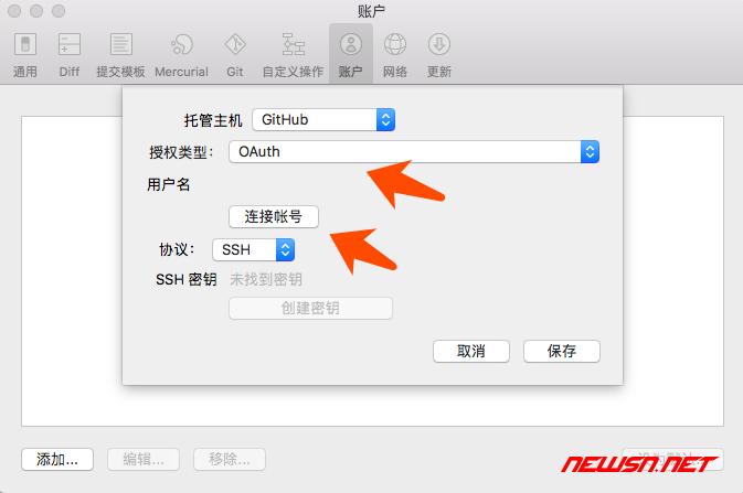 如何利用sourcetree管理github项目 - 006