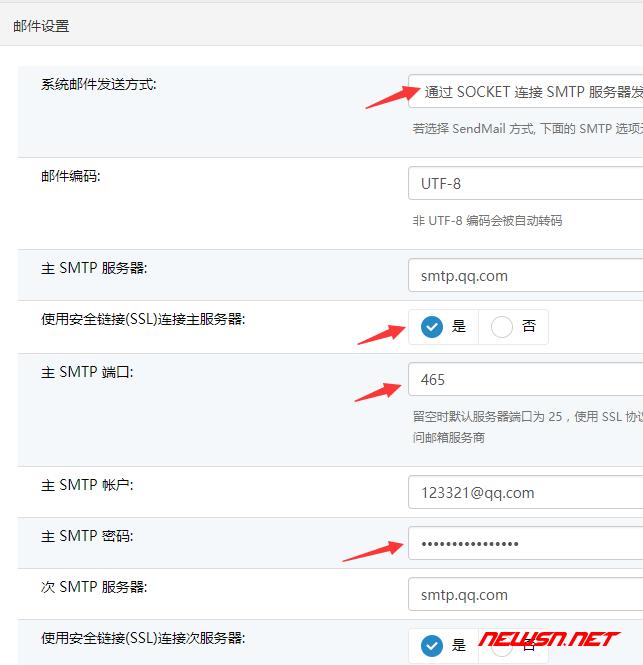 如何利用qq邮箱授权码对接wecenter邮箱设置 - 006
