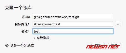 如何利用sourcetree管理github项目 - 002