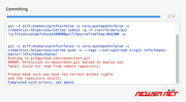 如何利用sourcetree管理github项目 - 005