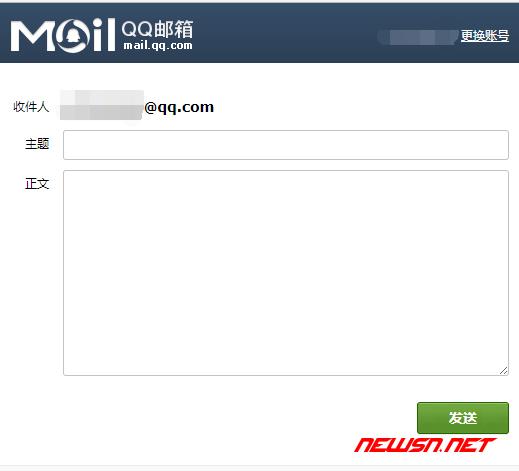 """利用QQ邮箱的""""邮我""""功能隐藏邮箱地址 - 006"""