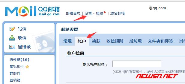 """利用QQ邮箱的""""邮我""""功能隐藏邮箱地址 - 001"""
