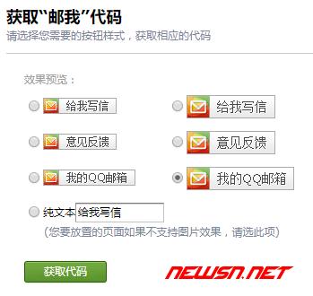 """利用QQ邮箱的""""邮我""""功能隐藏邮箱地址 - 004"""
