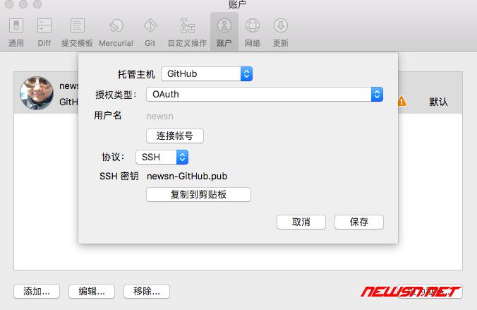 如何利用sourcetree管理github项目 - 011