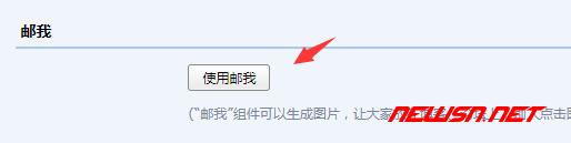 """利用QQ邮箱的""""邮我""""功能隐藏邮箱地址 - 002"""