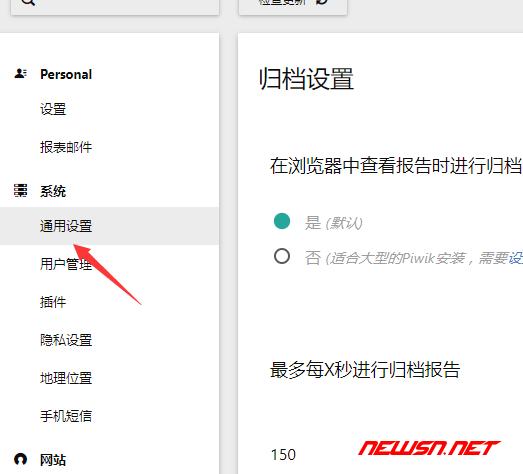 piwik系统如何增加新的域名? - 002