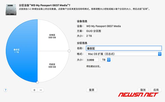 mac系统,硬盘格式化无法分区的解决方案 - 004