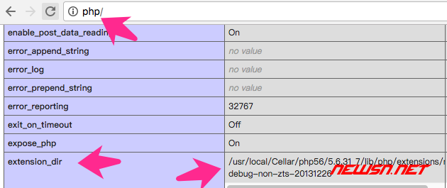如何安装php扩展xdebug之编译篇 - extension_dir