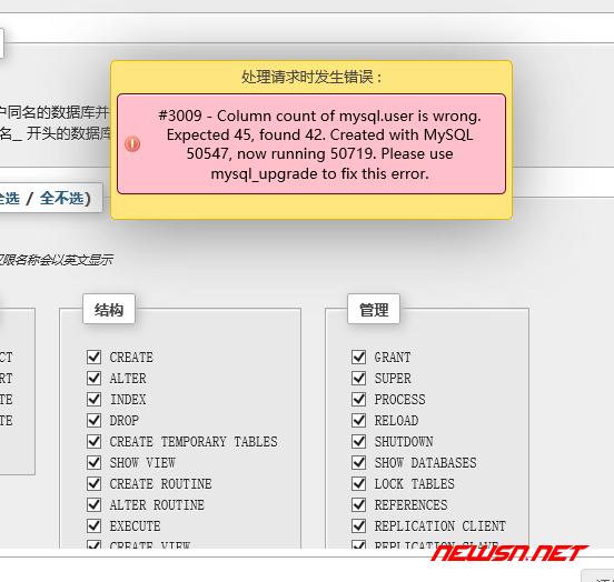 如何升级phpstudy自带的mysql(续) - 22