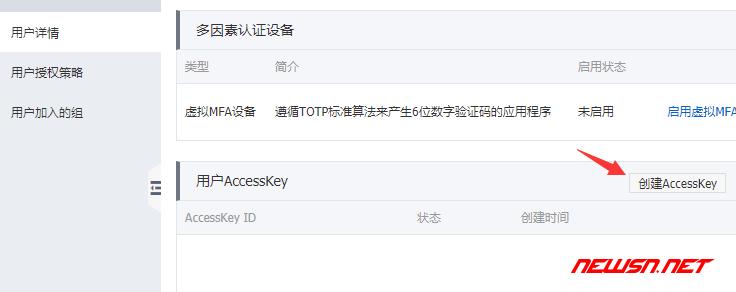 如何获取阿里云oss所需的accesskeyid和accesssecret - 019