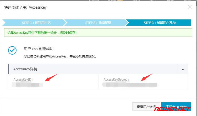 如何获取阿里云oss所需的accesskeyid和accesssecret - 016