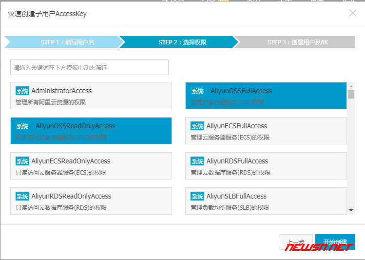 如何获取阿里云oss所需的accesskeyid和accesssecret - 015