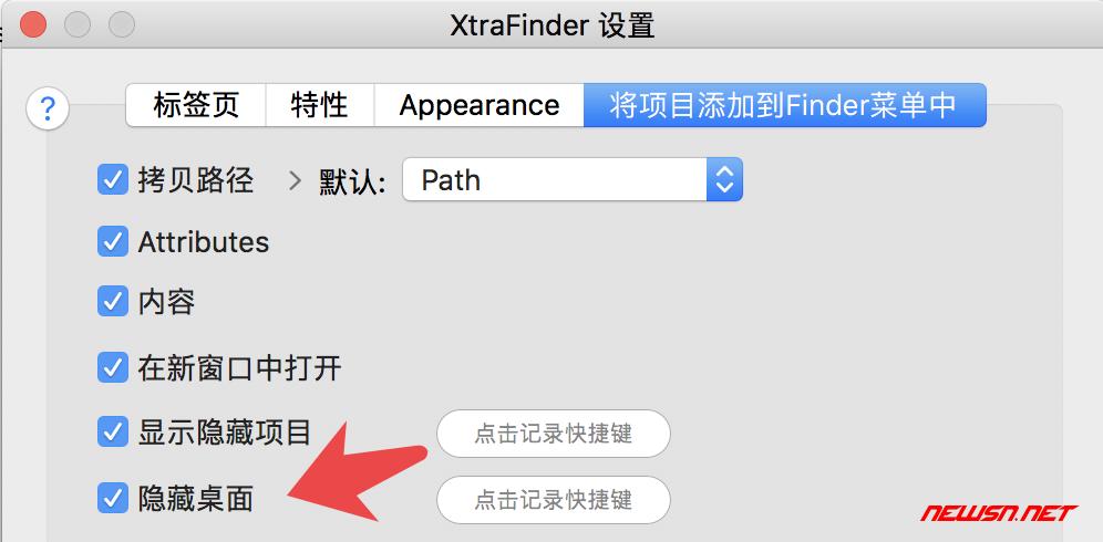 mac系统,如何利用xtrafinder增强改造finder - 027