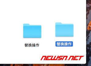 mac系统如何合并文件夹 - 002
