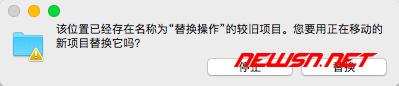 mac系统如何合并文件夹 - 003