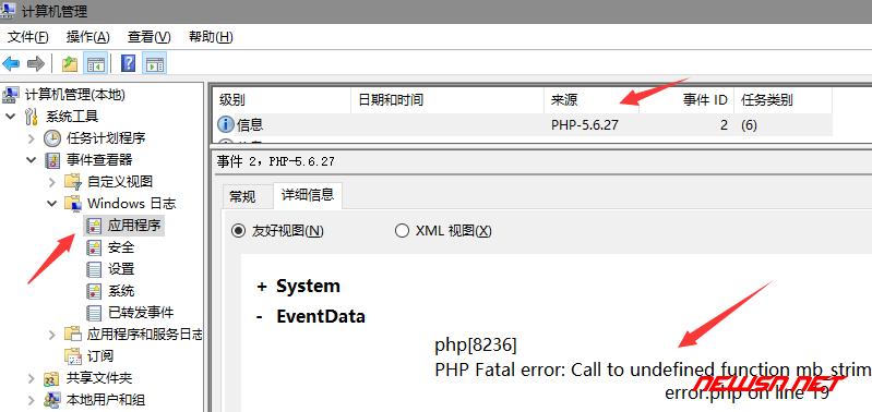 如何配置php.ini中的错误日志功能 - 005