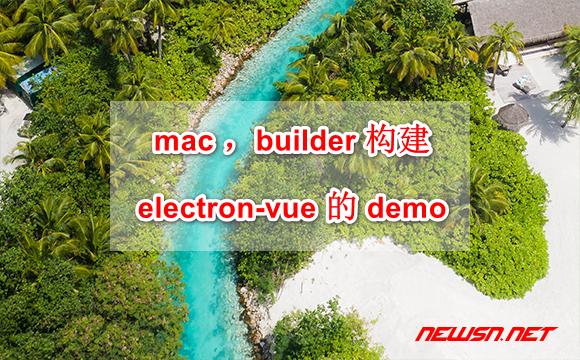 mac环境,利用builder构建electron+vue的demo - 002