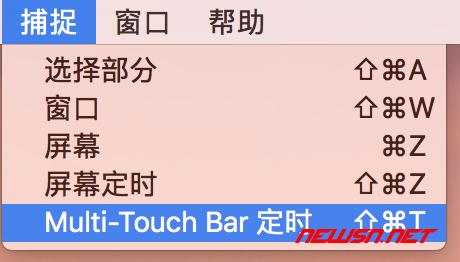 mac系统自带的截图工具使用指南 - 003