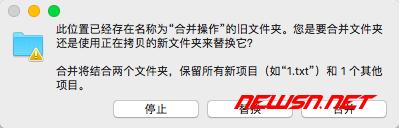 mac系统如何合并文件夹 - 012