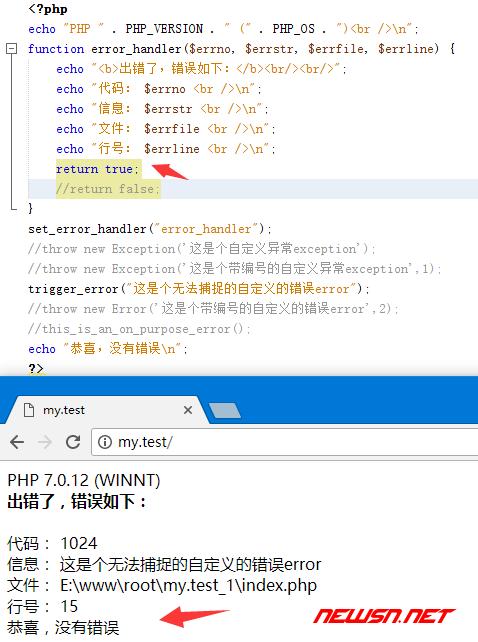 php错误处理之set_error_handler - php7_trigger_error2