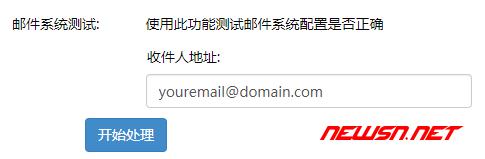 如何利用qq邮箱授权码对接wecenter邮箱设置 - 009