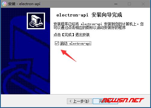 如何利用innosetup制作electron的安装包 - 038
