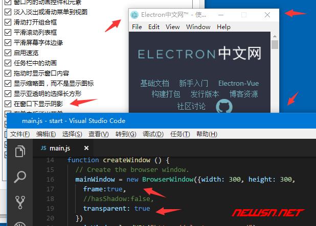 win10,electron窗体如何去除系统阴影 - shadow_transparent_frame2