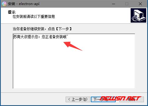 如何利用innosetup制作electron的安装包 - 032