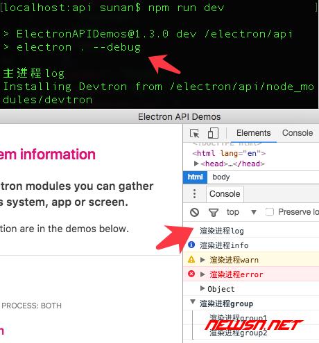 electron的log调试手段,可用于白屏调试 - 010