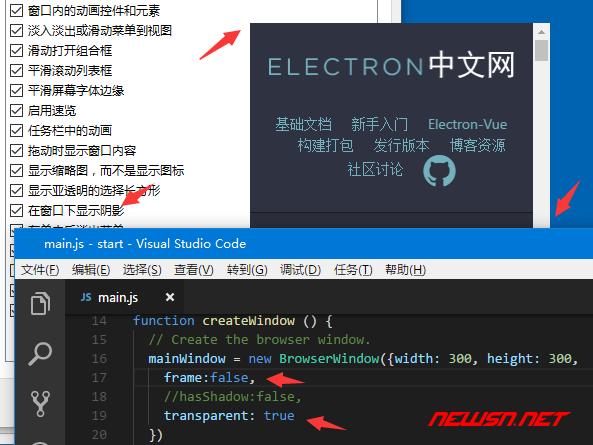 win10,electron窗体如何去除系统阴影 - shadow_transparent_frame