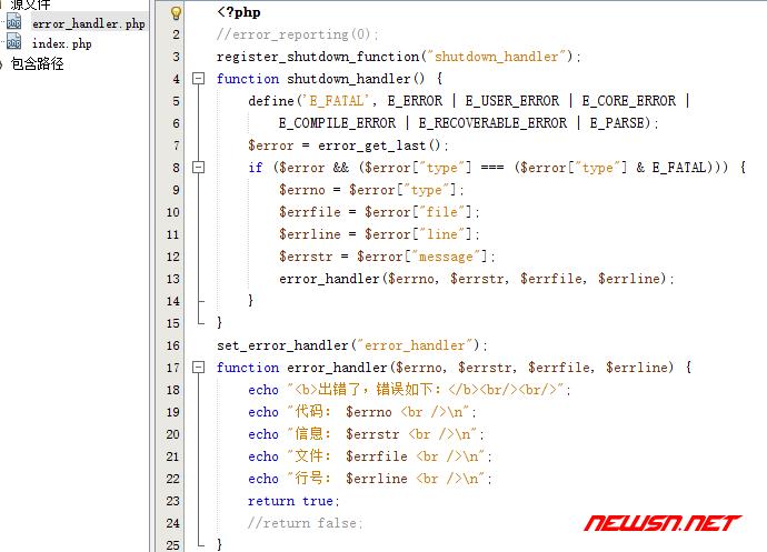 php错误处理之set_error_handler增强版 - 002