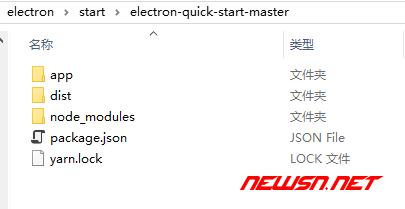 electron-quick-start项目目录结构改造并打包 - 001