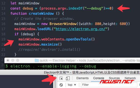 electron如何通过--debug启动参数,调用开发者工具 - 002