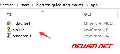 electron-quick-start项目目录结构改造并打包 - 002
