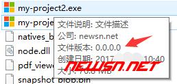 利用ResourceHacker修改electron的版本信息及图标 - 029