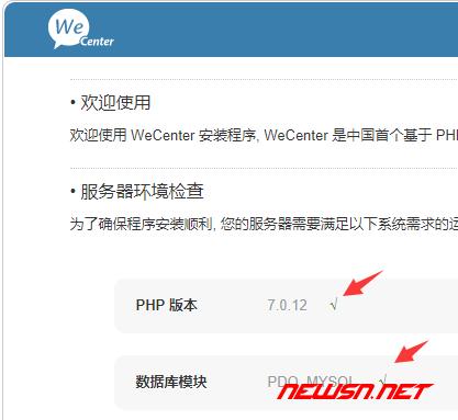 问答社区wecenter如何下载和安装? - 001_php7