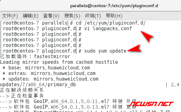 苏南大叔:centos执行yum update,packageKit 提示/var/run/yum.pid 已锁定 - centos-yum-update-04