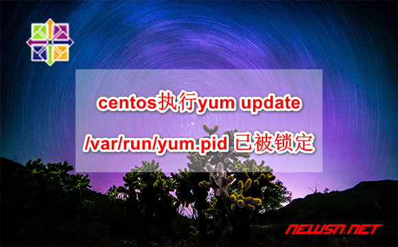 苏南大叔:centos执行yum update,packageKit 提示/var/run/yum.pid 已锁定 - centos-yum-update