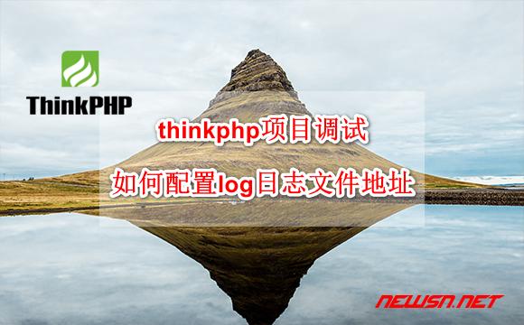 苏南大叔:thinkphp项目调试,如何配置log日志文件地址? - thinkphp-log