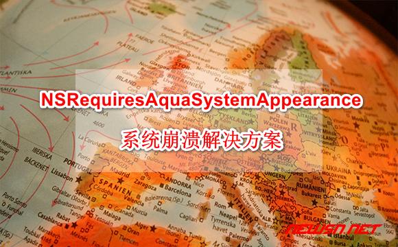 NSRequiresAquaSystemAppearance 致系统崩溃的解决方案 - aqua-error