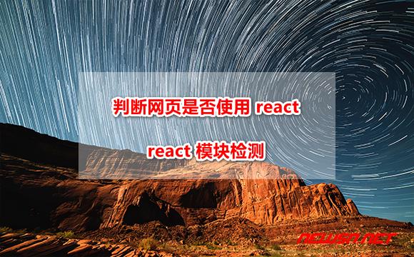 苏南大叔:如何判断网页是否使用了 react 技术?react 模块检测 - react-detect