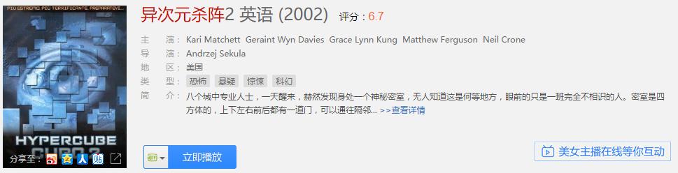 美国大片《异次元杀阵》VS 中国动画片《魔方大厦》 - cube_3
