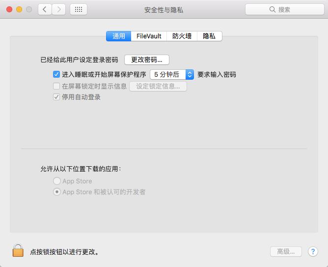 苹果系统关闭守门者程序 - mac_002