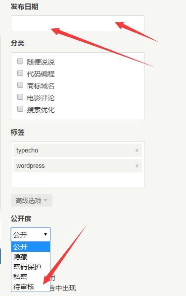 原创typecho插件:预约发布文章 - typecho-schedule-post