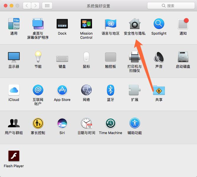 苹果系统关闭守门者程序 - mac000