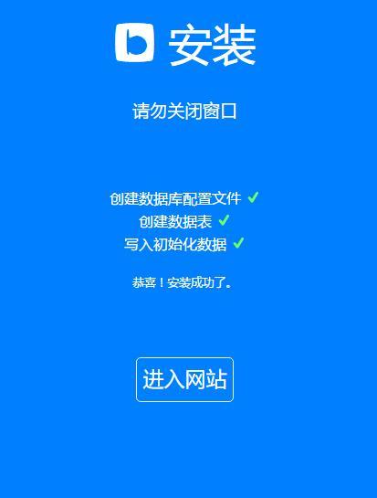 开源bW博客系统安装记录 - bw-7