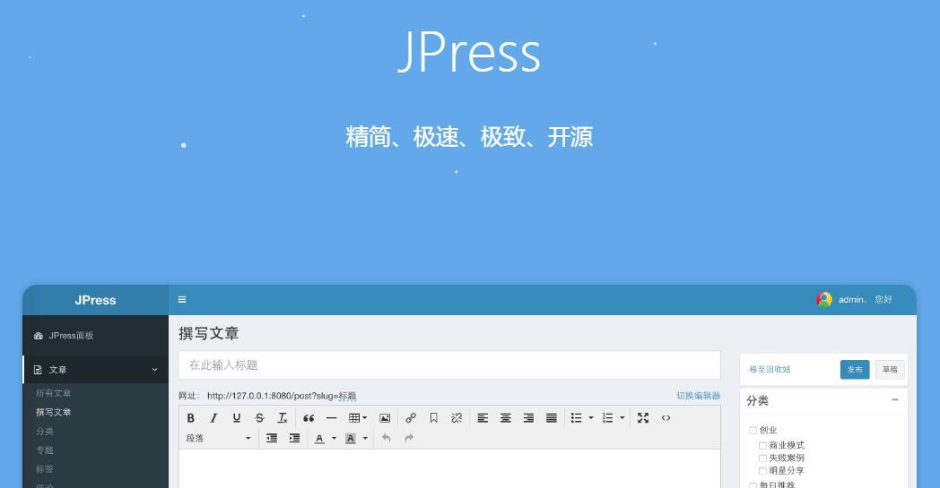 对标wordpress的java版本的press:jpress - jpress-shoot