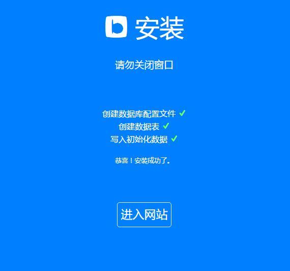 开源bW博客系统安装记录 - bw-5