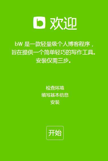 开源bW博客系统安装记录 - bw-2