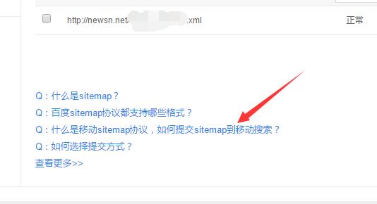 typecho的百度seo插件之sitemap - zz